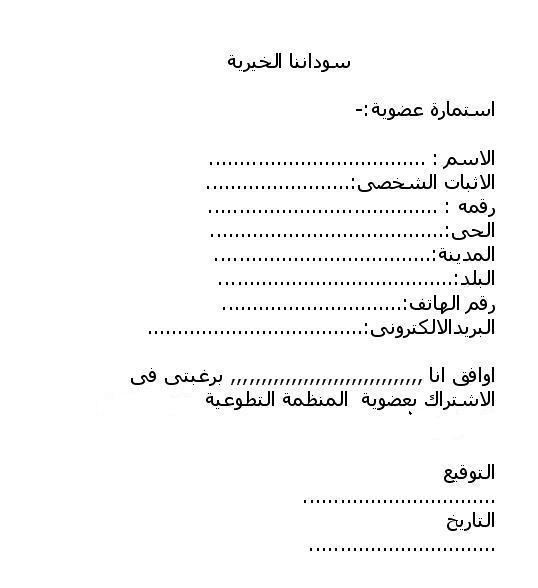 sudanona-form1